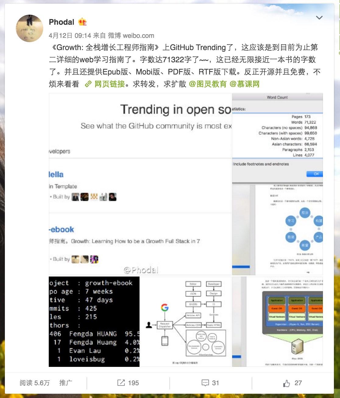 growth-weibo.jpg